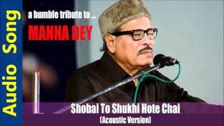 Sobai To Sukhi Hote Chai | সবাই তো সুখী হতে চাই মান্নাদে | Manna Dey | Latest Bangla Cover Song 2016