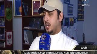 الاتحاد الكويتي لكرة القدم يجري قرعة بطولات الموسم الكروي الجديد