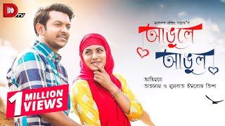 Angule Angul | আঙুলে আঙুল  | Tahsan | Tisha | Mabrur Rashid Bannah | Eid Drama