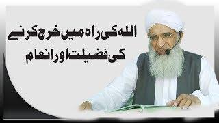Allah ki rah me kharch | Fazilat or Inaam |