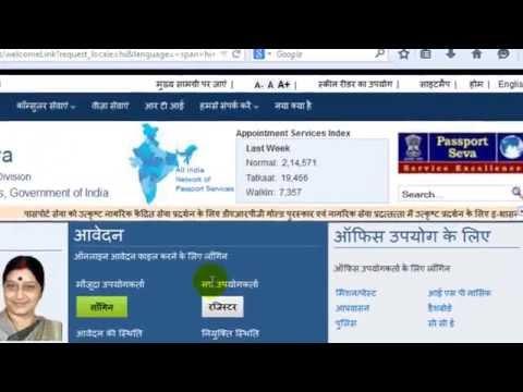 Online passport banane ke liye kya kaise kare in Hindi Video