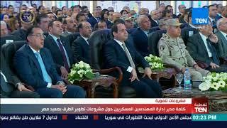 تغطيةTeN | كلمة اللواء أركان حرب حسن عبدالشافي خلال افتتاح عدد من المشروعات ببني سويف