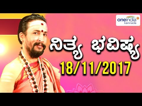 Xxx Mp4 ದಿನ ಭವಿಷ್ಯ Kannada Astrology 18 11 2017 Your Day Today Oneindia Kannada 3gp Sex
