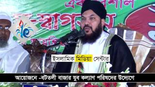 Bangla waz 2017 kamrul islam said ansari 2017