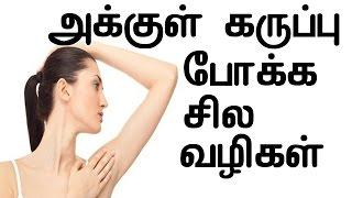 அக்குள் கருப்பு போக்க எளிய வழிகள் | Under Arm Darkness simple home remedies In tamil