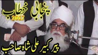 Peer Kabir Ali Shah.. Amma Haleema  [ oulakh kasur ] Full Speech
