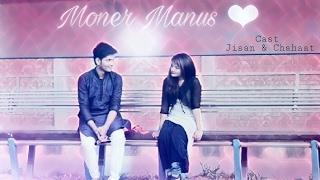 Moner Manus ❤ 2017 Best Valentine's Song.