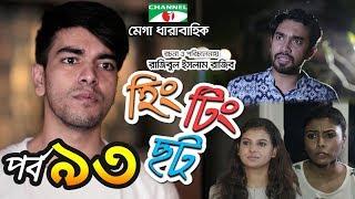 হিং টিং ছট   EP - 93   Comedy Serial   Salman   Jovan   Safa   Toya   Mishu   Faria   Channel i TV