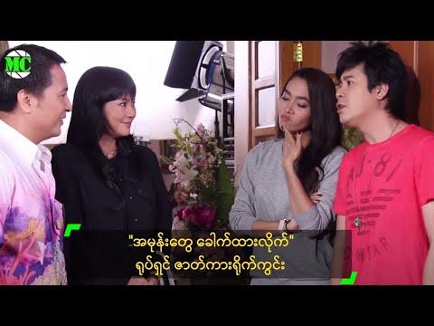 Xxx Mp4 A Mone Tawe Khout Htar Like Movie Making အမုန္းေတြ ေခါက္ထားလိုက္ 3gp Sex