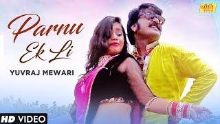 Rajasthani Songs 2018 - Parnu Ek Li - Rajasthani Dance Video - Yuvraj Mewadi New Song 2018