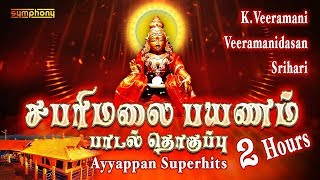 சபரிமலை பயணம் பாடல் தொகுப்பு | K.Veeramani | Veeramanidasan | Srihari | Tamil Ayyappan songs