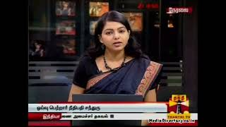 Tamil News Reader Revathi
