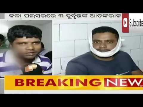 OTV NEWS  ଭୁବନେଶ୍ୱର ରେ ଆତଙ୍ଗ.six people injured and robbers arrest.