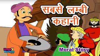 Sabse Lambi Kahani - Panchtantra Ki Kahaniya In Hindi | Hindi Cartoon | Hindi Story For Children