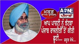 Aap party Nu Jhatka Punjab Rajniti To Bahar | Aone Punjabi Tv |