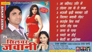 Silver Jawani || सिलवर जवानी  || Ranjan Sexena, Radha Pandey || Bhojpuri Hot Audio Juke Box