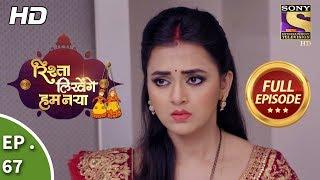 Rishta Likhenge Hum Naya - Ep 67 - Full Episode - 7th  February, 2018