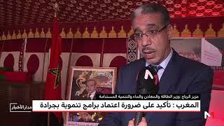 المغرب : تأكيد على ضرورة اعتماد برامج تنموية بجرادة