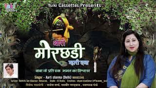 थारी मोरछड़ी म्हारी दवा | Thari Morchadi Mhari Dawa | Shyam Bhajan by Aarti Sharma | Audio