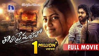 Tholi Premalo (Kayal) Full Movie    Prabhu Solomon    Chandran, Anandhi    Latest Telugu Full Movie