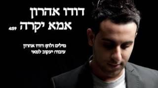 דודו אהרון - אמא יקרה - Dudu Aharon  - Ima Yekara