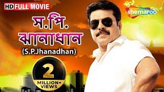 S.P.Jhanadhan (HD) - Superhit Bengali Movie - Mammooty - Suresh Gopi - Saikumar