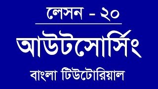 22  How to Learn SEO at home, Outsourcing Bangla Tutorial Lesson 22, Freelancing Bangla Tutorial