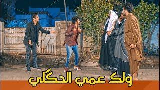 اموري يندعم ويجيب عمامه. العم الزين اتعرفه #ولاية بطيخ #تحشيش #الموسم الثالث