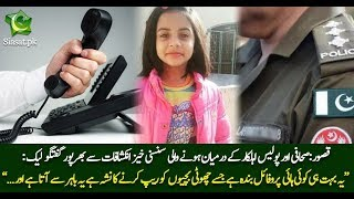 Leaked Audio call on Zainab Case - Kasur