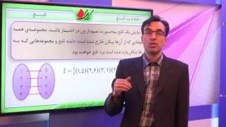ریاضی دهم - فصل پنجم - دامنه و برد تابع