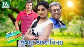 Bangla Natok Prither Hate Binoy (পৃথার হাতে বিনয়) | Tisha, Milon, George by Ratan Ripon