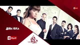 برومو (6)  مسلسل حالة عشق - رمضان 2015 | Official Trailer Halet Eshk