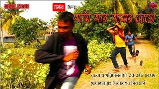 হাসির নাটক - আমি আর আমার দোস্তো | Funny Drama - Ami Aar Amar Dosto