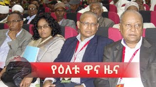 Voice Of Amhara Daily Ethiopian News November 20, 2017