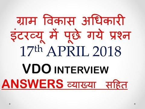 Xxx Mp4 17 April 2018 ग्राम विकास अधिकारी इंटरव्यू में पूछे गये प्रश्न VDO Interview Question In Hindi 3gp Sex