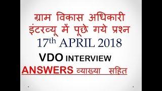 17 April 2018 ग्राम विकास अधिकारी इंटरव्यू में पूछे गये प्रश्न    VDO Interview Question in hindi
