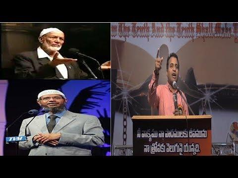 Xxx Mp4 దేవుడు మానవుడయ్యాడా Islam Refuted Uirc Iref Zakir Naik Telugu 3gp Sex