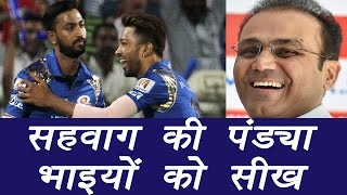 IPL 2017: Virender Sehwag plays peacemaker between Hardik Pandya and Krunal's Fight |वनइंडिया हिंदी