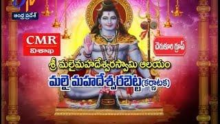 Sri Male Mahadeshwara Swamy Temple | Karnataka | Teerthayatra | 7th May 2017 | Full Episode | ETV AP