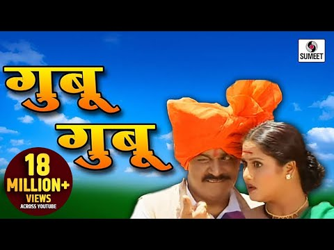 Gubu Gubu Wajtay | Laxmikant Berde | Surekha Kudachi | Marathi | Song | Lokgeet