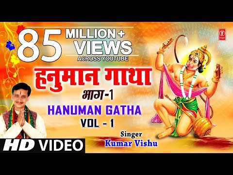 Xxx Mp4 Hanuman Gatha 1 By Kumar Vishu Full Song Hanumaan Gatha Vol 1 3gp Sex