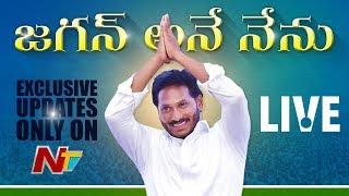 AP Election Results 2019 LIVE Updates | Lok Sabha LIVE Updates | NTV LIVE