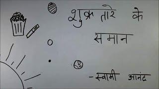 Shukra Tare Ke Saman - ep01 - BKP   cbse class 9 hindi sparsh   शुक्रतारे के समान