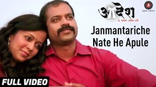 Janmantariche Nate He Apule - Full Video | Aadesh  - The Power of Law | Suvaddhan A & Mithala N