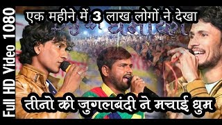 वायरल विडियो राजस्थान के तीनो DJ King एक साथ मंच पर गाये और मचा दी धूम ऐसा सुपर हिट गाना जरूर देखे