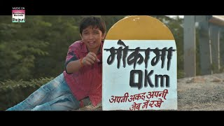 MOKAMA 0 KM | Dinesh Lal Yadav (Nirahua),Aamrapali Dubey, Anjana Singh | BHOJPURI FULL HD MOVIE 2018