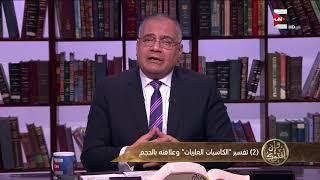"""وإن أفتوك - ما المقصود بـ """"الكاسيات العاريات"""" .. د. سعد الهلالي"""