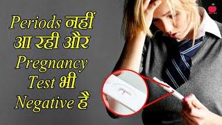 Periods नहीं आ रही और Pregnancy Test भी Negative है क्यों ? Periods Miss and Test Negative Hindi