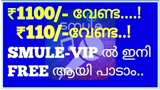 Hacking smule vip 2018 updated(no root)malayalam