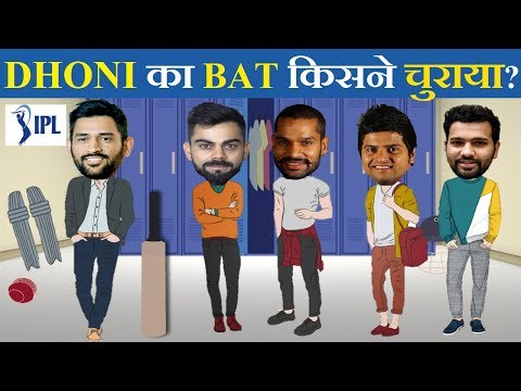 Xxx Mp4 Cricket Paheli 3 Majedar Jasoosi Paheliyan IPL 2018 Special Dhoni Ka BAT Kisne Churya Queddle 3gp Sex